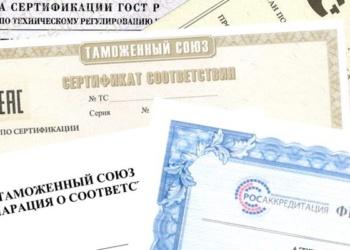 Как проверить сертификат ТР ТС на подлинность