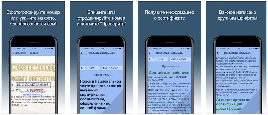 Мобильное приложение GetCheck