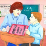 Книги по охране труда