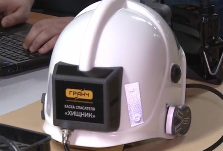 каска-компьютер для горноспасателей