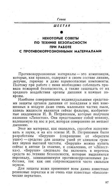 Наследие Петрянова-Соколова