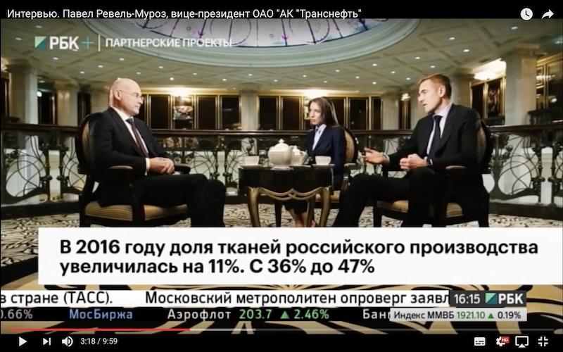 Павел Ревель-Муроз Виктор Евтухов РБК
