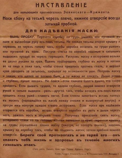 Академик Зелинский отец русского противогаза