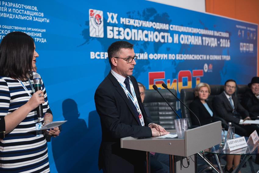 Форум по охране труда в рамках выставки БиОТ