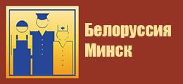 Рабочая одежда. Безопасность и охрана труда в Беларуси