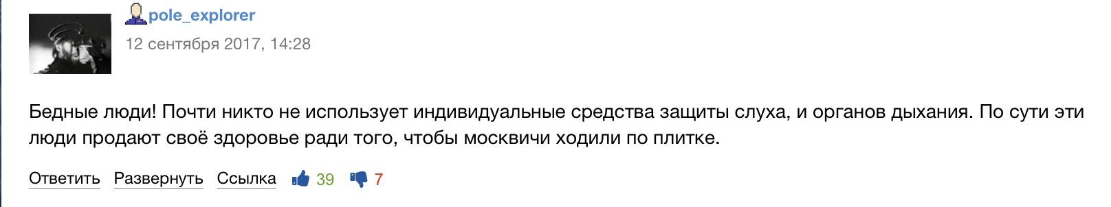 Как пилят для Москвы - комменты СИЗ