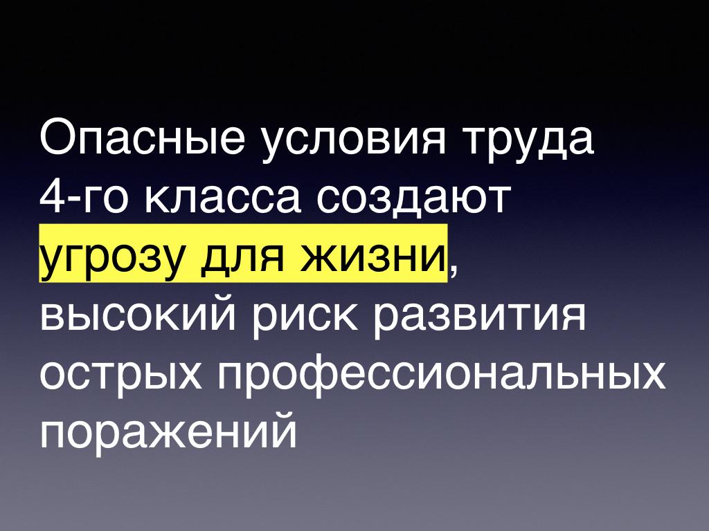 Россиянам запретят работу в опасных условиях