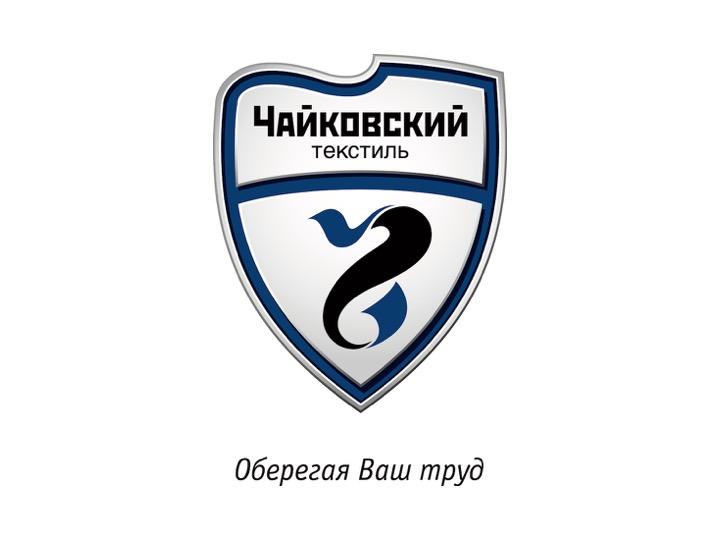 chajkovskij-tekstil ТОП-20 российских производителей спецодежды | Портал легкой промышленности «Пошив.рус»