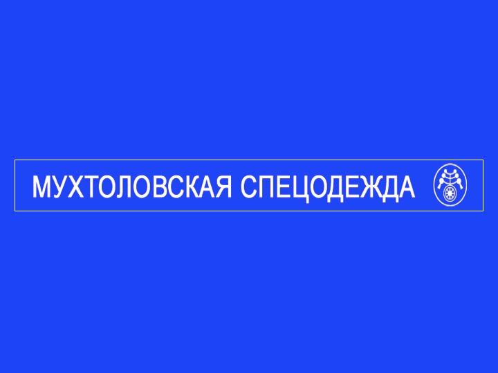 Мухтоловская спецодежда