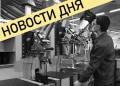 Новости дня Гетсиз.ру