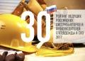 Топ 30 рейтинг поставщиков СИЗ