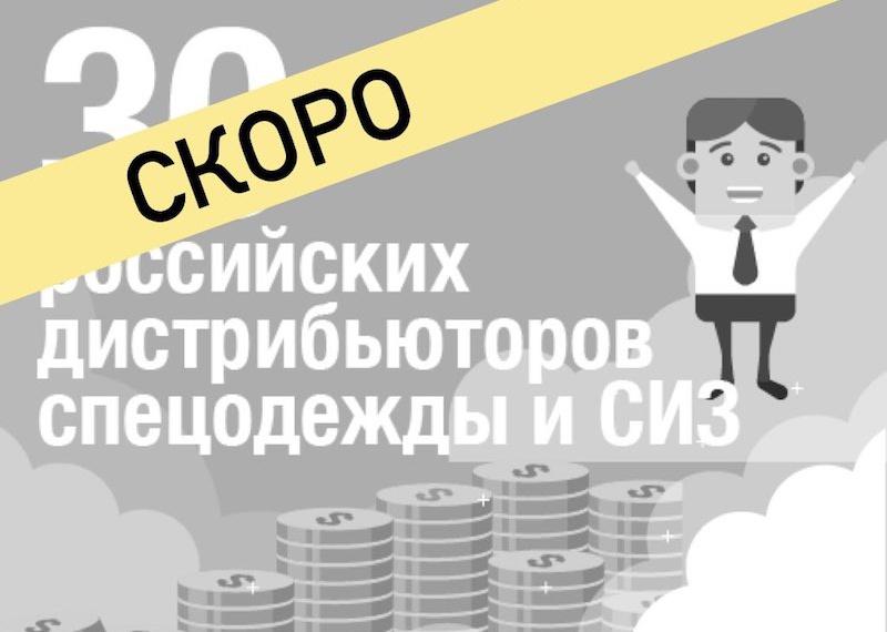 топ-30 дистрибьюторов СИЗ