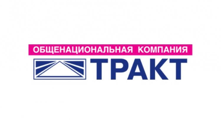 Тракт лого