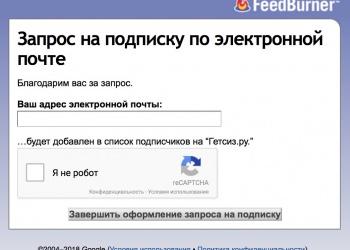 Подписка Гетсиз.ру