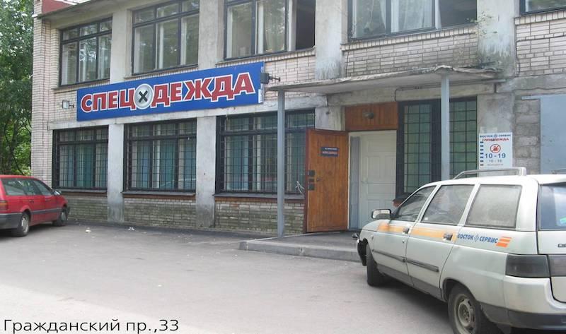 Фото первого магазина спецодежды, Санкт-Петербург, 1999
