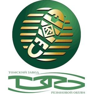 Томский завод резиновой обуви ТЗРО