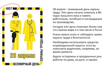 День охраны труда 28 апреля
