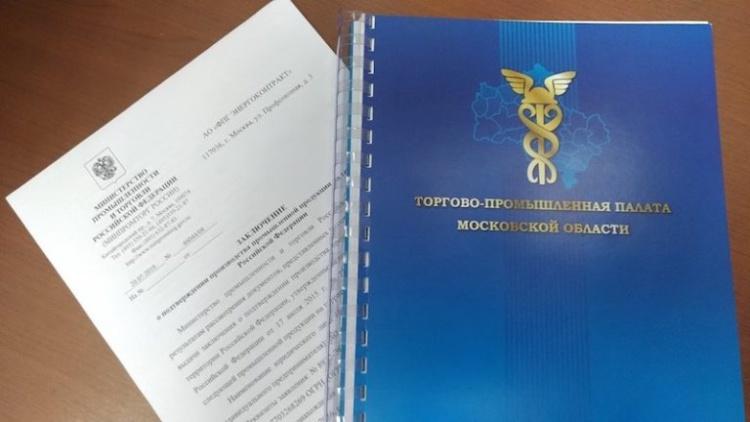 «Энергоконтракт» получил заключение о российском происхождении продукции