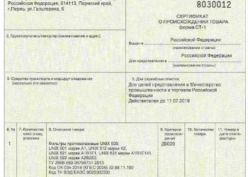 «Сорбент» подтвердил российское происхождение СИЗ линейки Unix