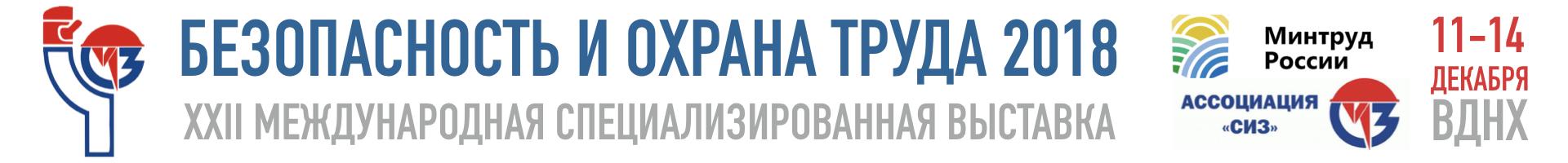 XXII Международная специализированная выставка «Безопасность и охрана труда- 2018»