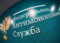 ФAC отклонила жалобу участника торгов «Роснефти» и «Транснефти»