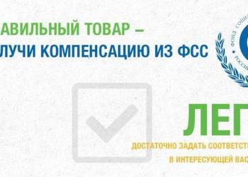 Фильтр ФСС на сайте ГК Спецобъединение