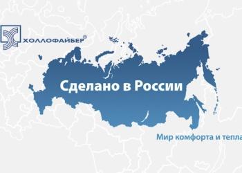 Холлофайбер производство на территории России.
