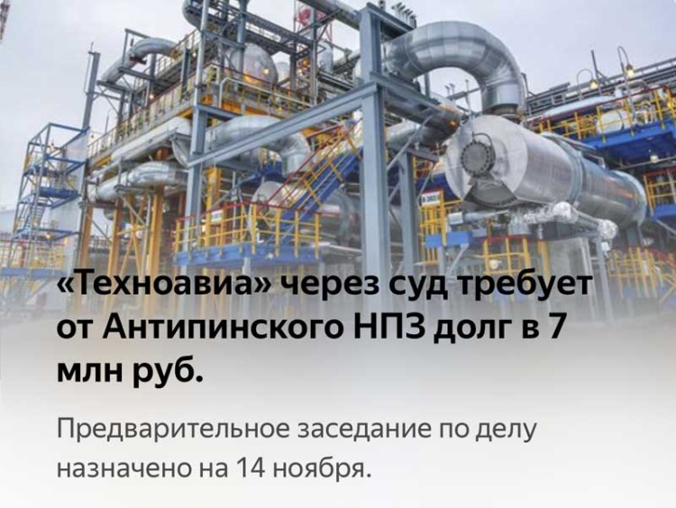 «Техноавиа» через суд требует от Антипинского НПЗ долг в 7 млн руб.