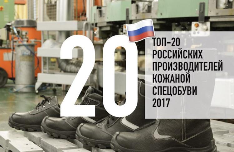 Топ-20 российских производителей кожаной спецобуви