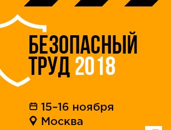 Безопасный труд 2018 конференция