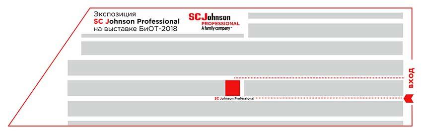 SC Johnson Professional на БИОТ
