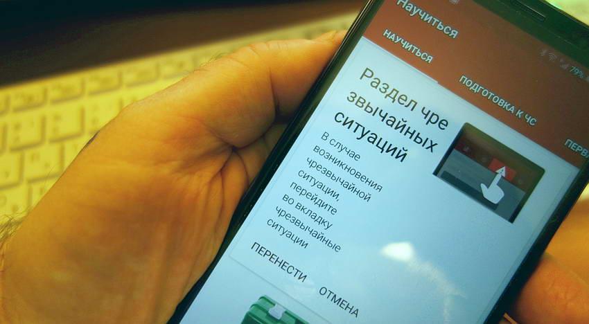 мобильное приложение Первая помощь