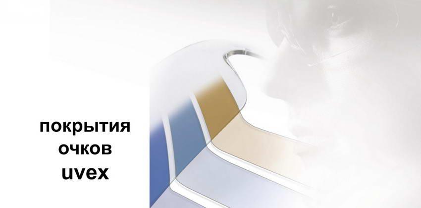 покрытия линз очков Uvex