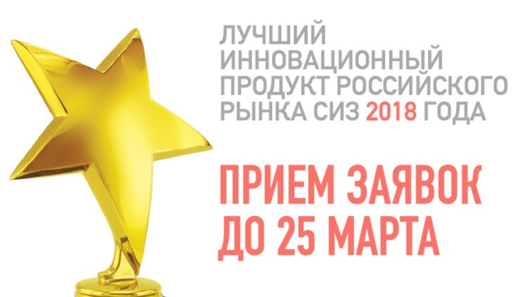 лучший инновационный продукт российского рынка СИЗ – 2018