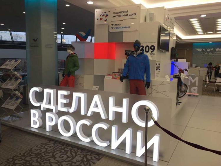 российское происхождение товара