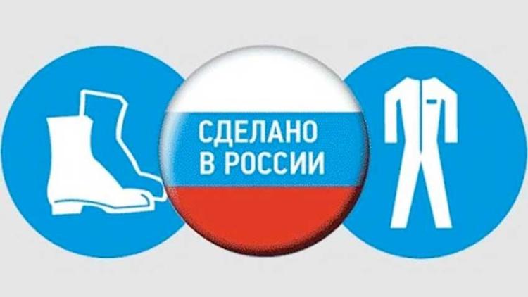 Защита российского производителя