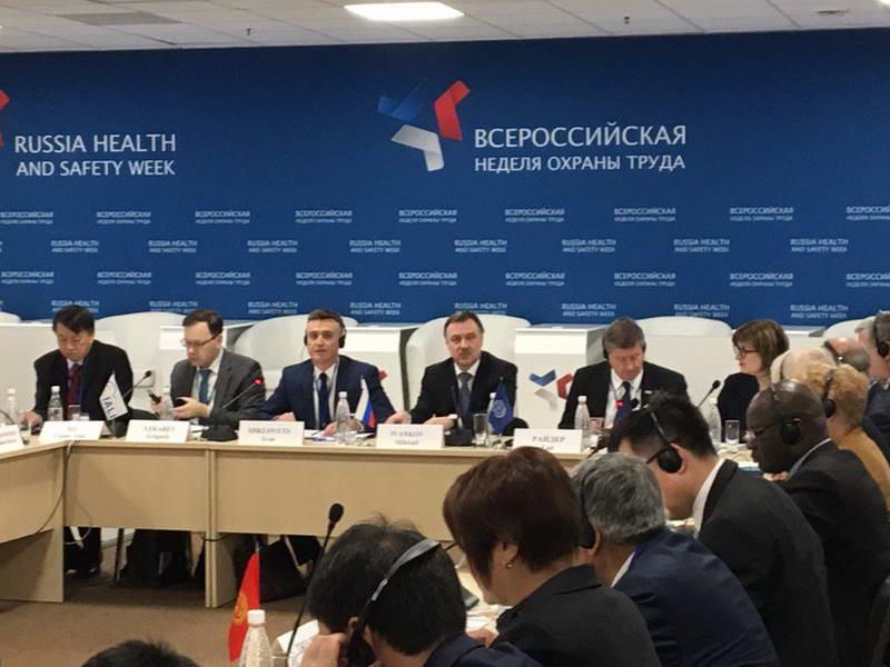 будущее охраны труда в России