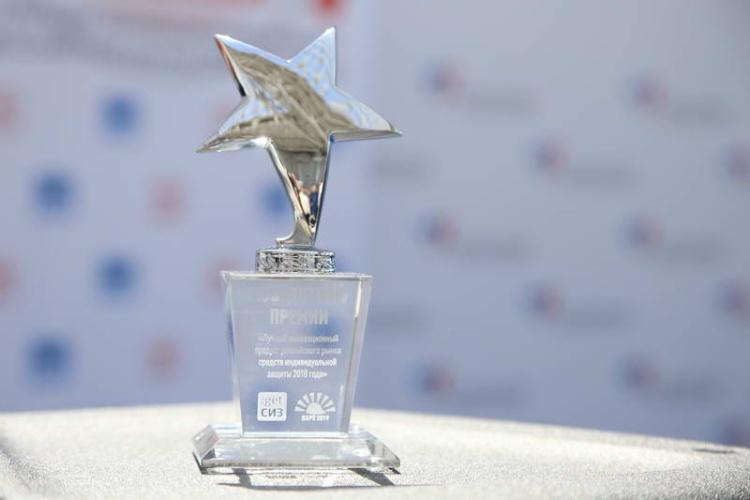 премия Лучший инновационный продукт российского рынка СИЗ 2018