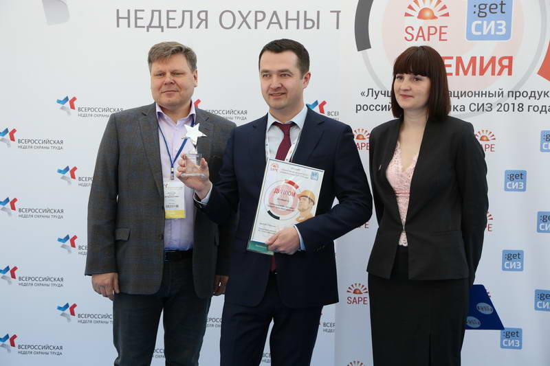 Лучший инновационный продукт российского рынка СИЗ 2018