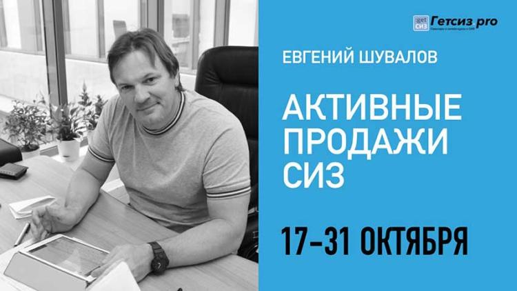 Активные продажи СИЗ Евгений Шувалов