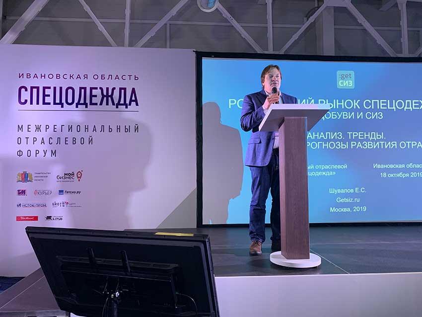 Форум спецодежда Ивановская обл