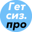 Гетсиз.про