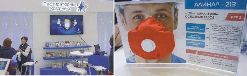 Обзор экспонентов XXIII Международной специализированной выставки «Безопасность и охрана труда» (БиОТ)