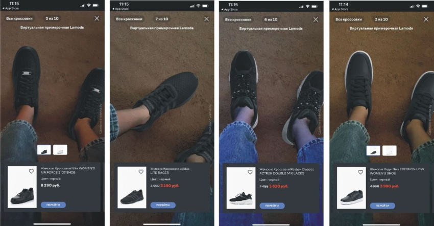 Виртуальная примерка обуви в приложении Lamoda