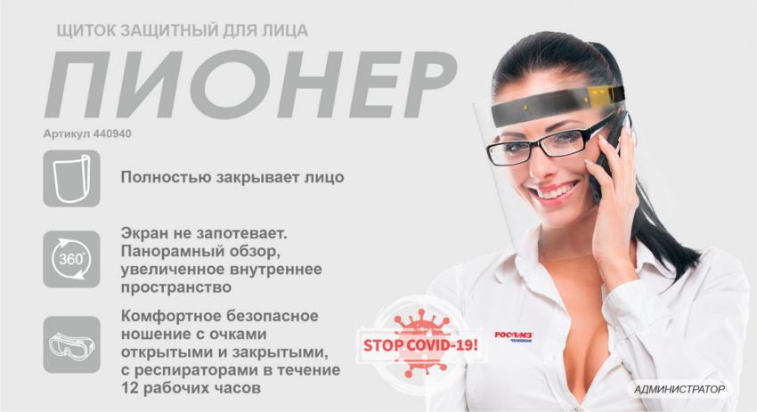 Новинка РОСОМЗ® – щиток защитный для лица «Пионер»