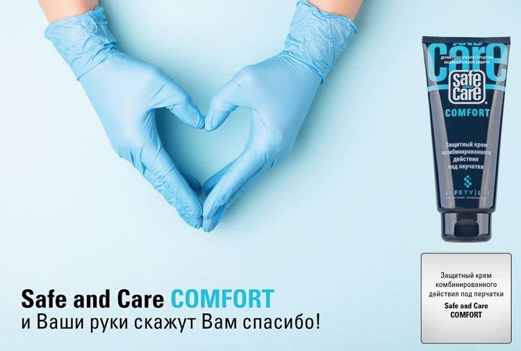 Защитный крем комбинированного действия под перчатки «Safe and Care® COMFORT» от «Лаборатории безопасности»