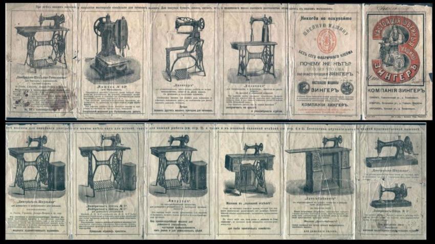 Зингер: успех и судьба швейной машинки