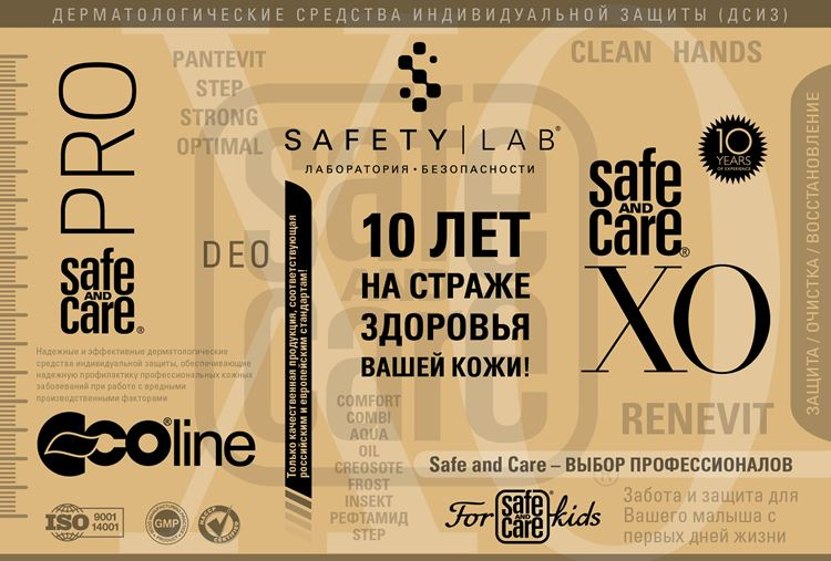 Компании SafetyLab исполнилось 10 лет!