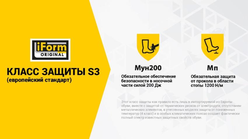 Новинки ассортимента рабочей обуви 2020 – 2021 от ГК «Спецобъединение»
