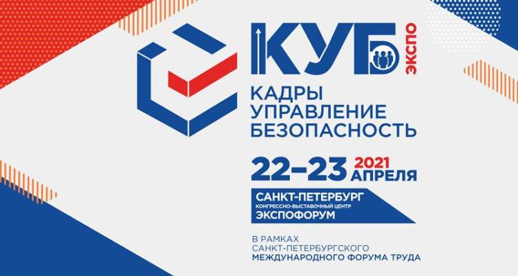 Выставка КУБ ЭКСПО «Кадры. Управление. Безопасность» состоится 22-23 апреля 2021 года!